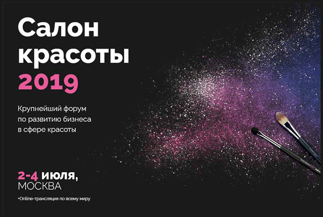 Guinot на выставке Salon Week 2019